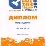 20090004