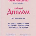 Химия 2001