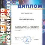 Лаки 2004