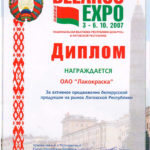 Литва 2007
