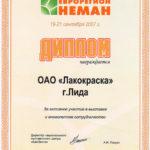 Неман 2007