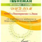 Неман 2009