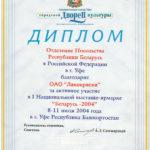 Уфа 2004