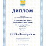 Урал 2004,2