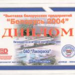 донецк 2004