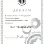 форум 2002