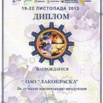 форум 2013