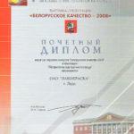 качество 2008