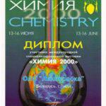 химия 2000