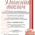 киев 2004