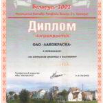 краснодар 2002