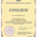 минск 1997