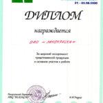 неман 2000