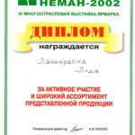 неман 2002
