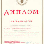 сибирь 1994