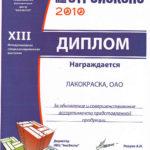 стройэкспо 2010