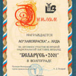 волгоград 2001
