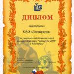 волгоград 2003