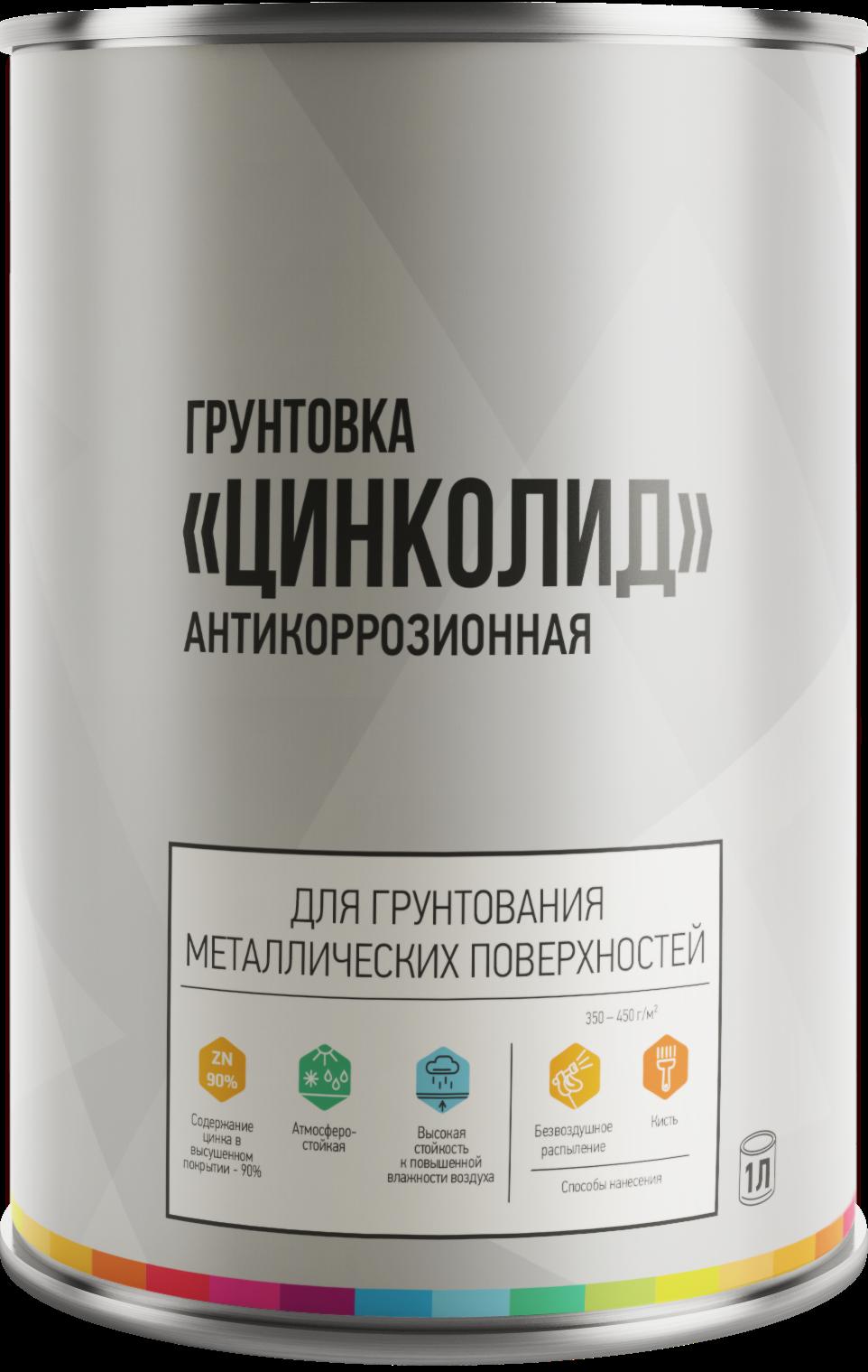 gruntovka-cinkolid