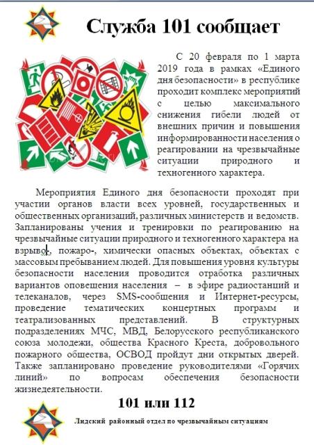 EDB-pamjatka-1-2-3-4-5-6